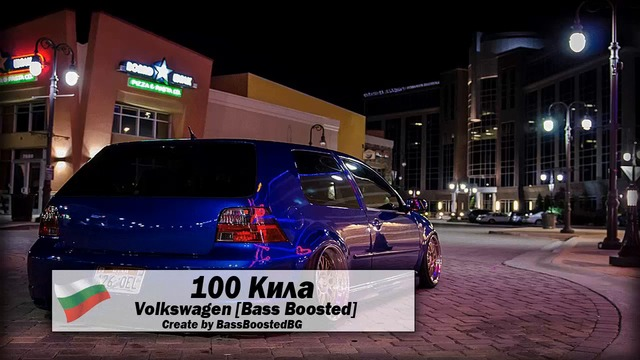 2o16 » 100 Kila - Volkswagen [Bass Boosted]
