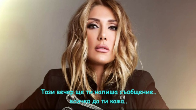 Aggeliki Iliadi -  Ela Kai Pare Me _ New Greek Single 2016 Превод